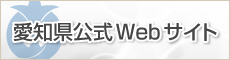 愛知県公式Webサイト