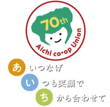 愛つなげいつも笑顔で力合わせて 愛知県の皆さまの安心で快適な暮らしをサポートいたします