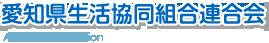愛知県生活協同組合連合会